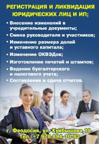 Регистрация и ликвидация юридических ли и ИП