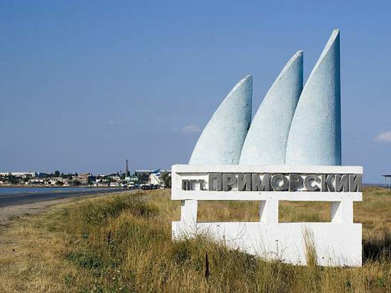 Недвижимость в Приморском
