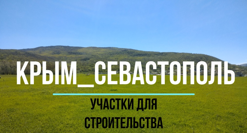 г. Севастополь, ул. Павловка, участок, 9.2 сот, Продажа