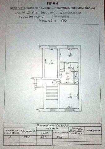 с Солнечное, ул Центральная, 2-х ком квартира 55 кв м, продажа