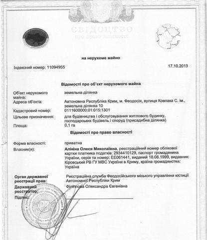 г. Феодосия, Ковпака ул, участок, 10 сот, Продажа