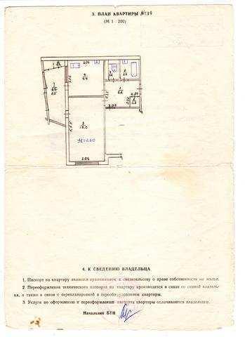 пгт Щебетовка, ул Мира, 1 ком. квартира, 42 кв.м