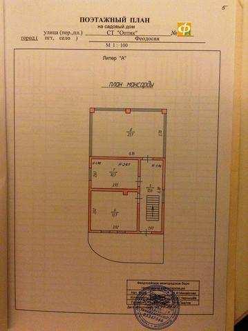 г Феодосия, СПК Маяк, дом 114,8 кв м, 3,75 соток, садоводчество, продажа.