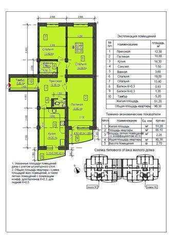 пгт Коктебель, Долинный пер, 3-х ком кв площадью 90,38 кв м.
