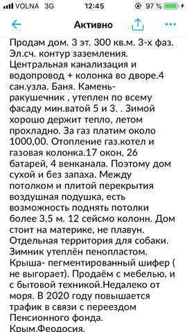г. Феодосия, Еременко ул, дом, 298 кв м, 4 сот, Продажа